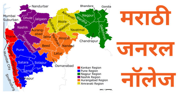 General Knowledge in Marathi 2021 | Marathi Gk