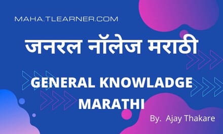 General knowladge questions and answers in marathi | जनरल नॉलेज मराठी