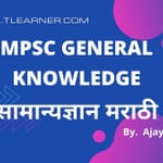 MPSC general knowledge questions and Answers Marathi   राज्यसेवा
