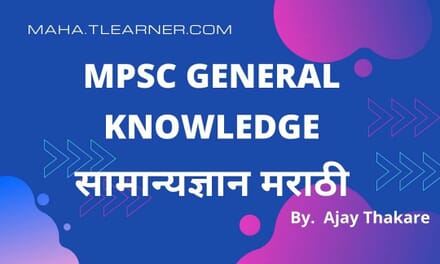 MPSC general knowledge questions and Answers Marathi | राज्यसेवा