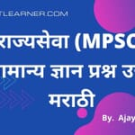 राज्यसेवा mpsc general knowledge questions and answers Marathi
