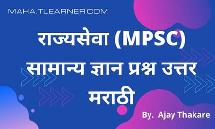 राज्यसेवा MPSC Ggeneral Knowledge questions and answers Marathi 1